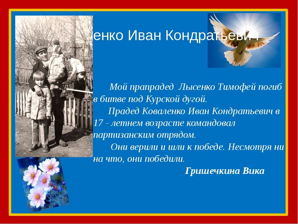 Коваленко Иван Кондратьевич Мой прапрадед Лысенко Тимофей погиб в битве под К...