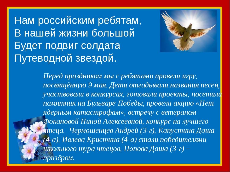 Нам российским ребятам, В нашей жизни большой Будет подвиг солдата Путеводной...