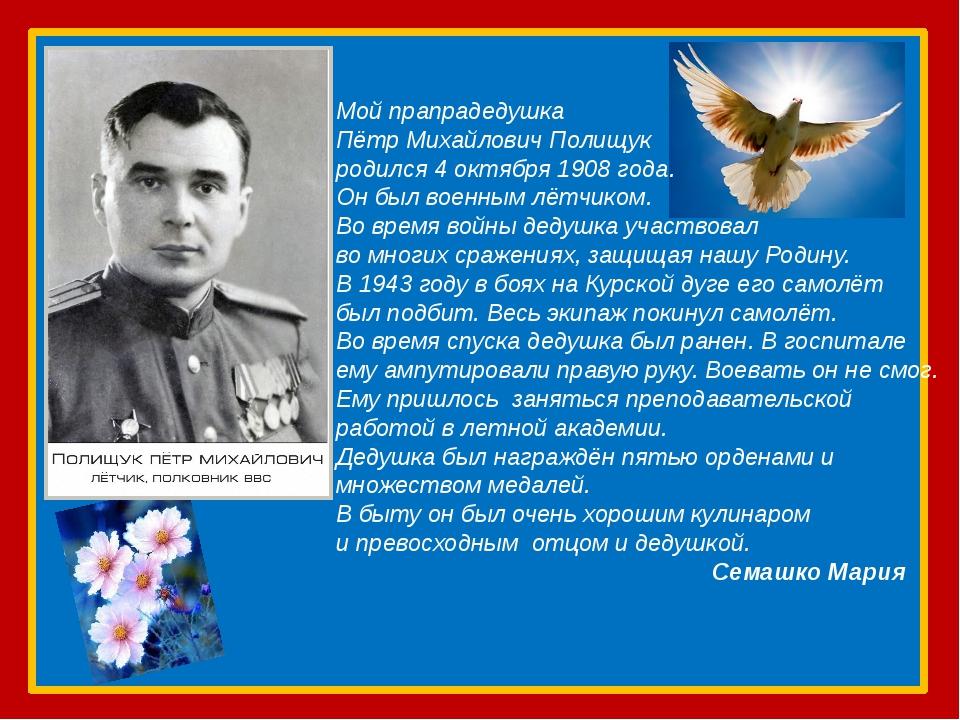Мой прапрадедушка Пётр Михайлович Полищук родился 4 октября 1908 года. Он был...