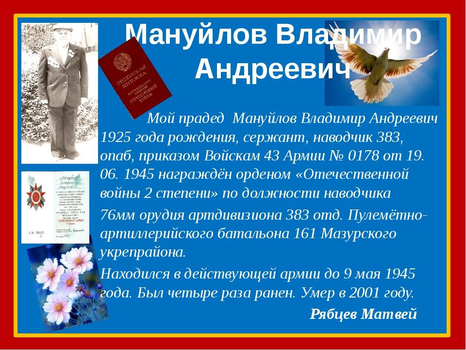 Мануйлов Владимир Андреевич Мой прадед Мануйлов Владимир Андреевич 1925 года...