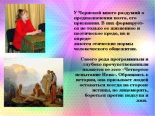 У Черновой много раздумий о предназначении поэта, его призвании. В них формир