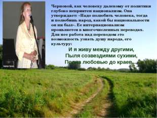 Черновой, как человеку далекому от политики глубоко неприятен национализм. Он