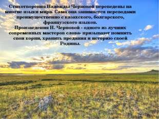 Стихотворения Надежды Черновой переведены на многие языки мира. Сама она зани