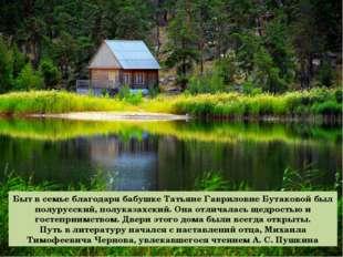 Быт в семье благодаря бабушке Татьяне Гавриловне Бутаковой был полурусский, п