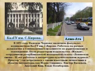 В 1971 году Надежда Чернова закончила факультет журналистики КазГУ им. С.Киро
