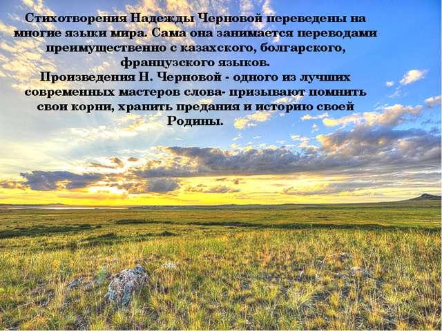 Стихотворения Надежды Черновой переведены на многие языки мира. Сама она зани...