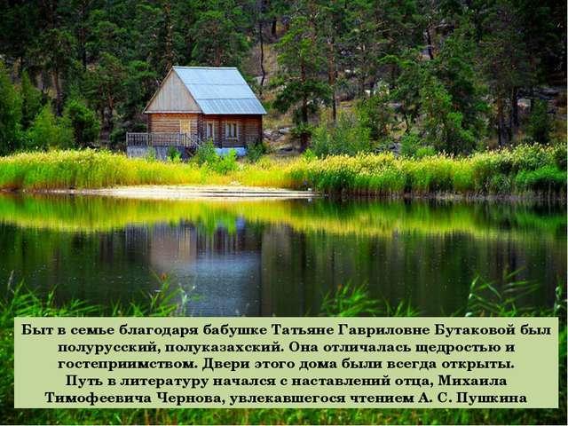 Быт в семье благодаря бабушке Татьяне Гавриловне Бутаковой был полурусский, п...