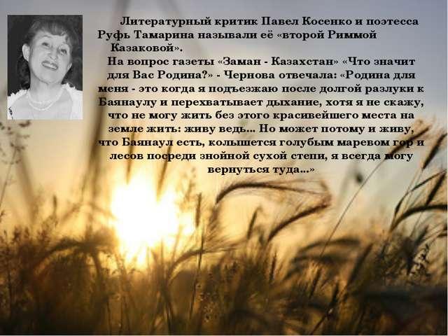 Литературный критик Павел Косенко и поэтесса Руфь Тамарина называли её «втор...