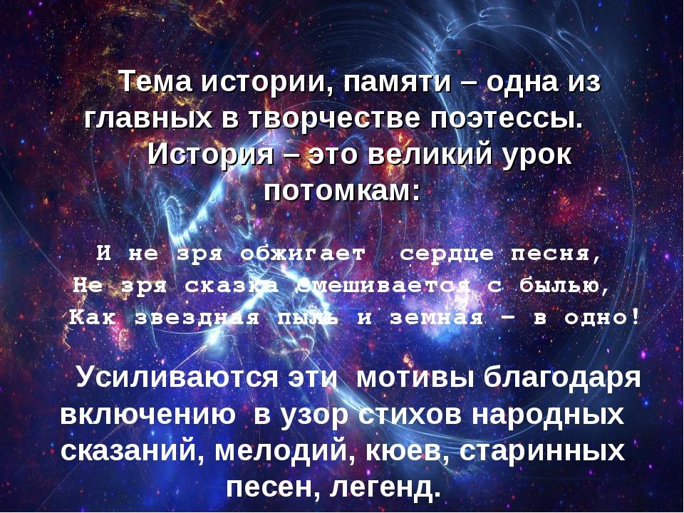 Тема истории, памяти – одна из главных в творчестве поэтессы. История – это в...