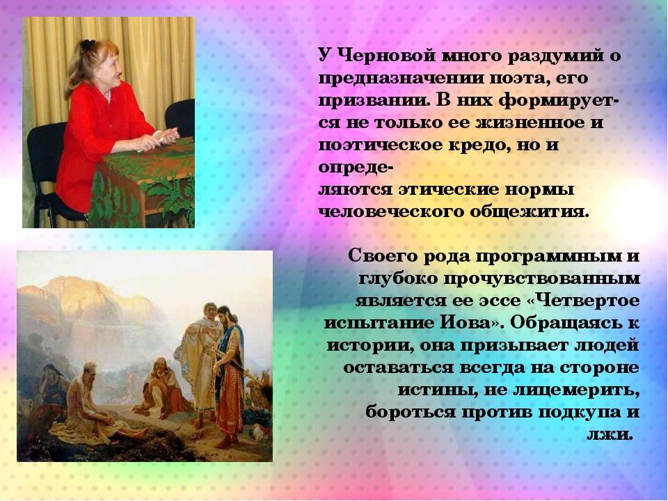 У Черновой много раздумий о предназначении поэта, его призвании. В них формир...