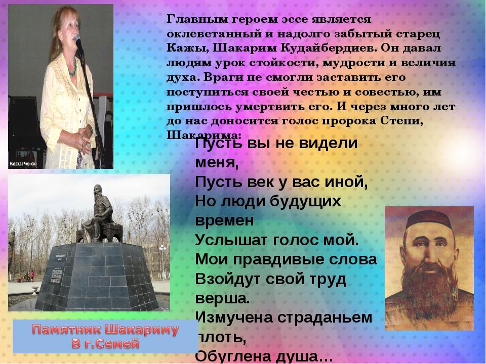 Главным героем эссе является оклеветанный и надолго забытый старец Кажы, Шака...