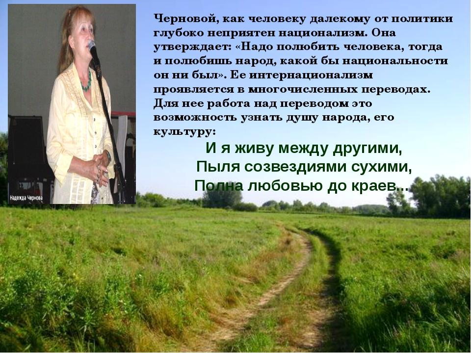 Черновой, как человеку далекому от политики глубоко неприятен национализм. Он...
