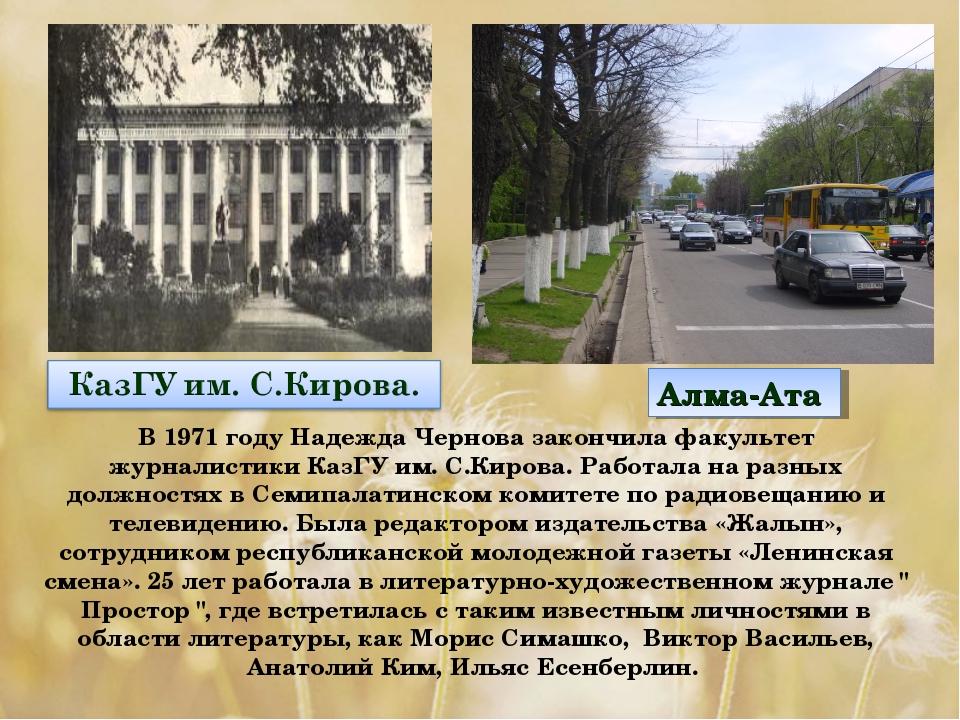 В 1971 году Надежда Чернова закончила факультет журналистики КазГУ им. С.Киро...