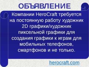 ОБЪЯВЛЕНИЕ Компании HeroCraft требуется на постоянную работу художник 2D граф
