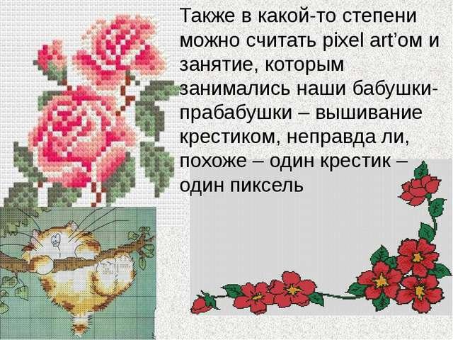 Также в какой-то степени можно считать pixel art'ом и занятие, которым занима...