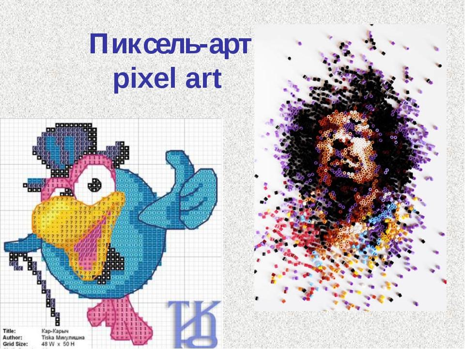 Пиксель-арт pixel art