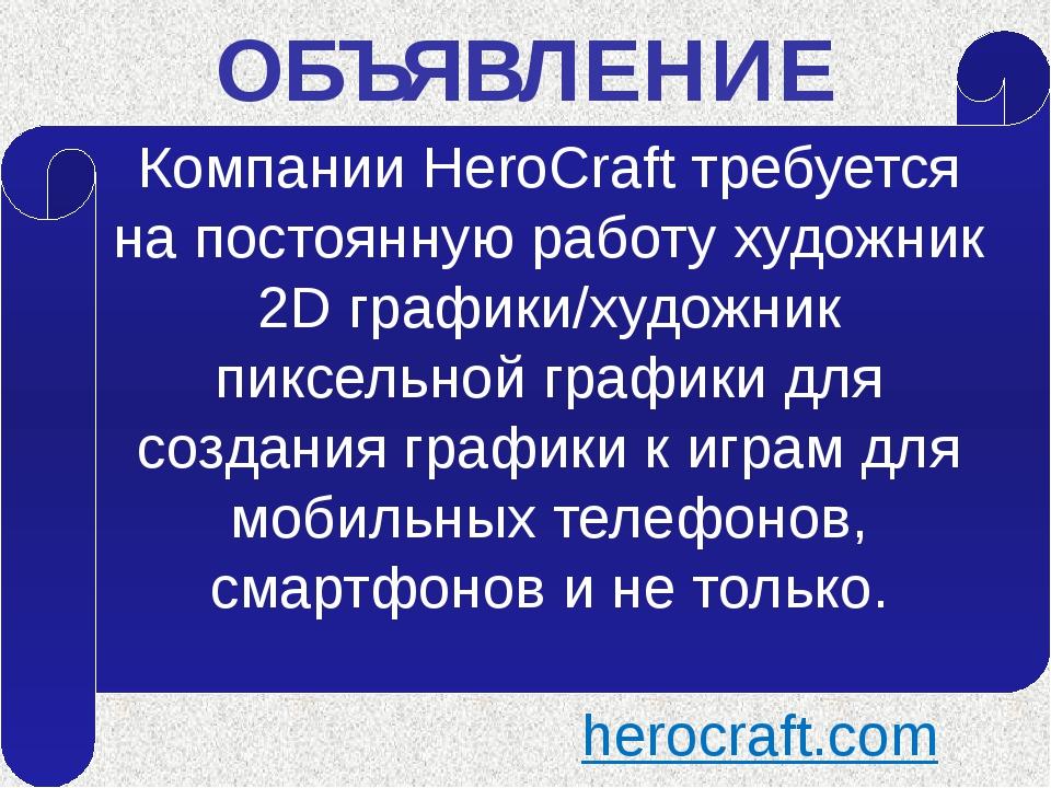 ОБЪЯВЛЕНИЕ Компании HeroCraft требуется на постоянную работу художник 2D граф...