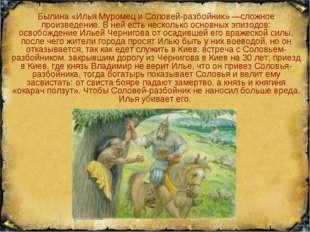 Былина «Илья Муромец и Соловей-разбойник» —сложное произведение. В ней есть н