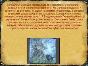 """Тогда Илья Муромец приказывает ему засвистеть """"в полсвиста соловьиного"""" и """"в"""