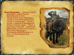 """Илья Муромец – главный герой киевского цикла былин. Важнейшие из них: """"Исцеле"""