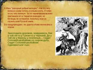 """А Илья, """"дородный добрый молодец"""", стал эту силу великую конем топтать и копь"""