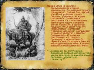 """Однако Илью не испугало предупреждение мужиков черниговских. Он выбирает """"дор"""