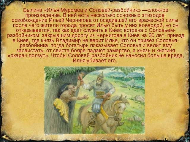 Былина «Илья Муромец и Соловей-разбойник» —сложное произведение. В ней есть н...