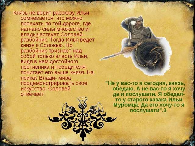Князь не верит рассказу Ильи, сомневается, что можно проехать по той дороге,...
