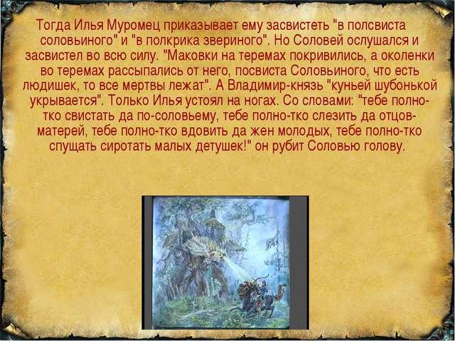 """Тогда Илья Муромец приказывает ему засвистеть """"в полсвиста соловьиного"""" и """"в..."""