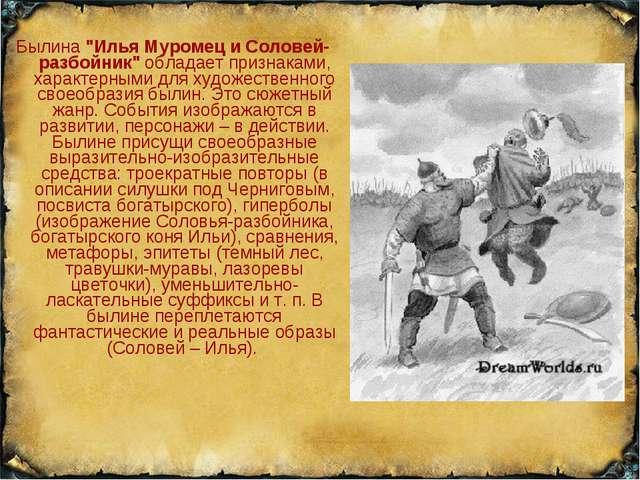 """Былина""""Илья Муромец и Соловей-разбойник""""обладает признаками, характерными д..."""