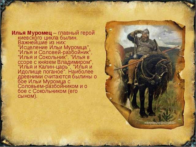 """Илья Муромец – главный герой киевского цикла былин. Важнейшие из них: """"Исцеле..."""