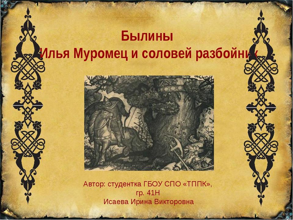 Былины Илья Муромец и соловей разбойник Автор: студентка ГБОУ СПО «ТППК», гр....