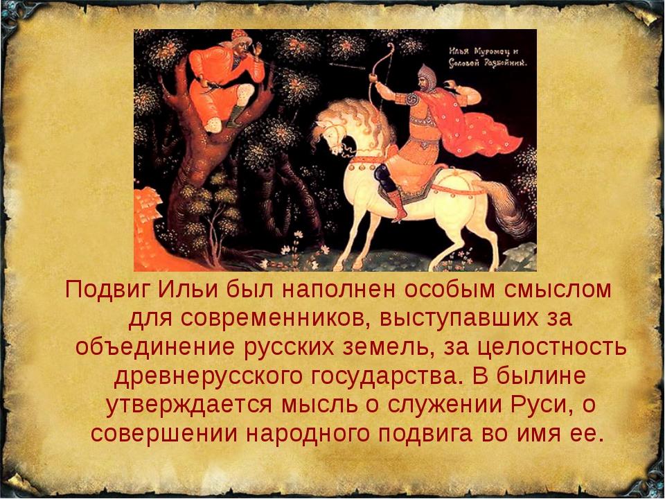 Подвиг Ильи был наполнен особым смыслом для современников, выступавших за объ...