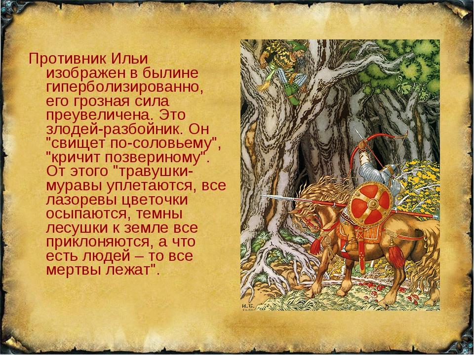 Противник Ильи изображен в былине гиперболизированно, его грозная сила преуве...