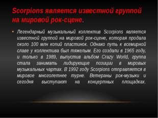 Scorpions является известной группой на мировой рок-сцене. Легендарный музыка