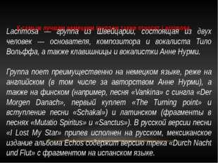 К самым лучшим немецким группам также относят Lacrimosa. Lacrimosa — группа