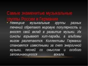 Самые знаменитые музыкальные группы России и Германии Немецкие музыкальные гр