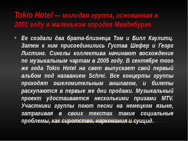 Tokio Hotel — молодая группа, основанная в 2001 году в маленьком городке Магд...