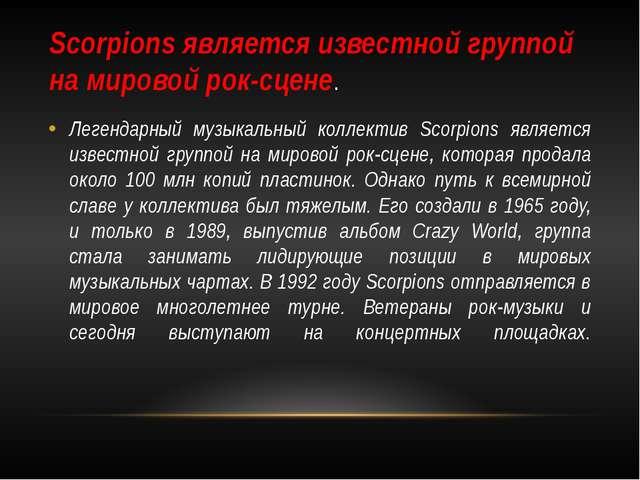 Scorpions является известной группой на мировой рок-сцене. Легендарный музыка...