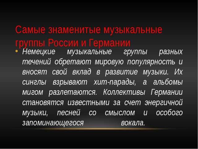 Самые знаменитые музыкальные группы России и Германии Немецкие музыкальные гр...