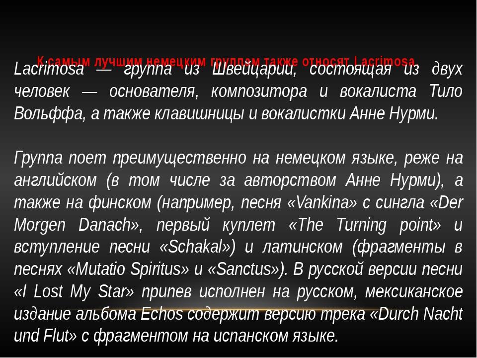 К самым лучшим немецким группам также относят Lacrimosa. Lacrimosa — группа...