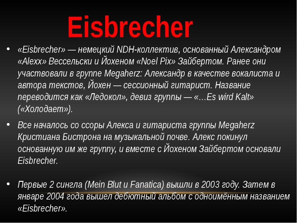 Eisbrecher «Eisbrecher» — немецкий NDH-коллектив, основанный Александром «Ale...