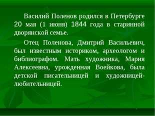 Василий Поленов родился в Петербурге 20 мая (1 июня) 1844 года в старинной
