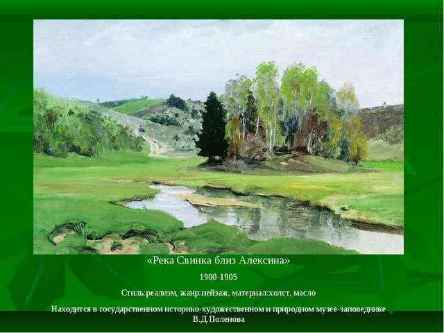 «Река Свинка близ Алексина» 1900-1905 Стиль:реализм, жанр:пейзаж, материал:хо...