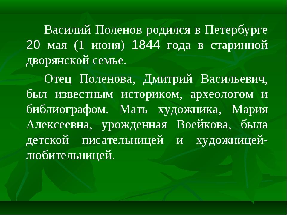 Василий Поленов родился в Петербурге 20 мая (1 июня) 1844 года в старинной...
