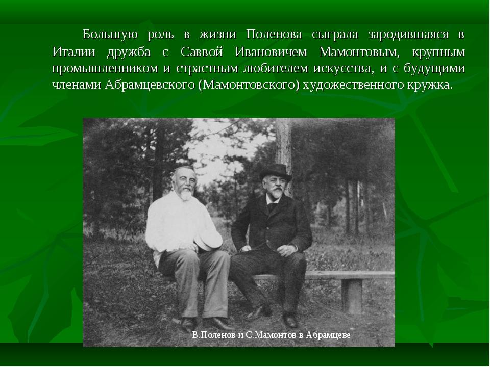 Большую роль в жизни Поленова сыграла зародившаяся в Италии дружба с Саввой...