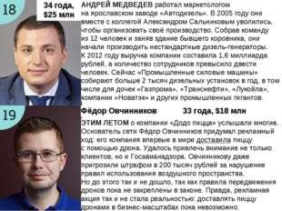 34года, $25 млн Фёдор Овчинников 33года, $18 млн АНДРЕЙ МЕДВЕДЕВработал ма