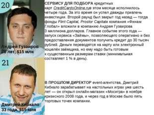 Андрей Гузаиров 28лет, $15 млн СЕРВИСУ ДЛЯ ПОДБОРАкредитных картCreditCard
