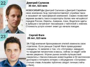Дмитрий Салихов 30лет, $15 млн НОВОСИБИРЦЫДмитрий Салихов иДмитрий Сарайки