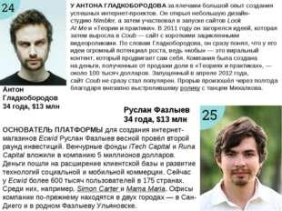 Руслан Фазлыев 34года, $13 млн УАНТОНА ГЛАДКОБОРОДОВАзаплечами большой оп